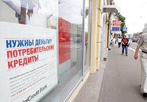 Россияне разочаровались в кредитах