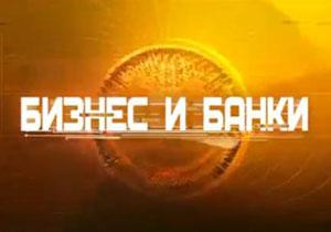 Новая программа «бизнес и банки» на телеканале «про бизнес»