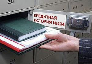 Кредитную историю имеют более 70 процентов россиян
