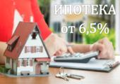 Ипотека с господдержкой от 6,5%